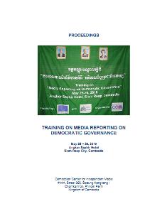 governance training
